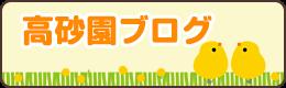 高砂園ブログ